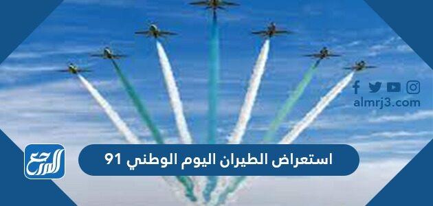 موعد استعراض الطيران اليوم الوطني 91