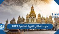 موعد افتتاح القرية العالمية 2021