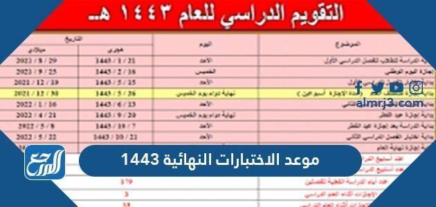 موعد الاختبارات النهائية 1443 وتقويم الفصل الدراسي الثاني 1443