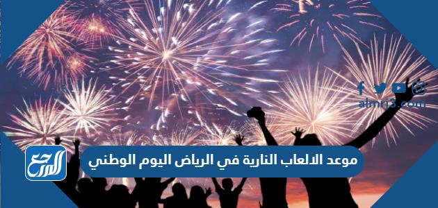 موعد الالعاب النارية في الرياض اليوم الوطني 91