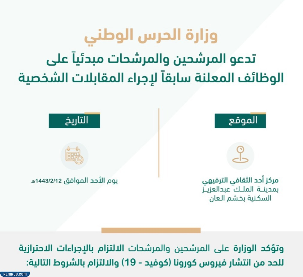 موعد المقابلات الشخصية لوظائف وزارة الحرس الوطني