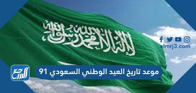 موعد تاريخ العيد الوطني السعودي 91