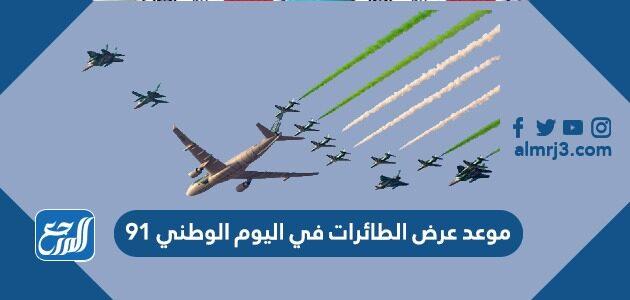 موعد عرض الطائرات في اليوم الوطني 91