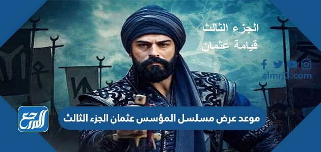 موعد عرض مسلسل المؤسس عثمان الجزء الثالث