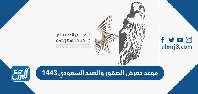 موعد معرض الصقور والصيد السعودي 1443 - 2021