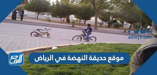 موقع حديقة النهضة في الرياض