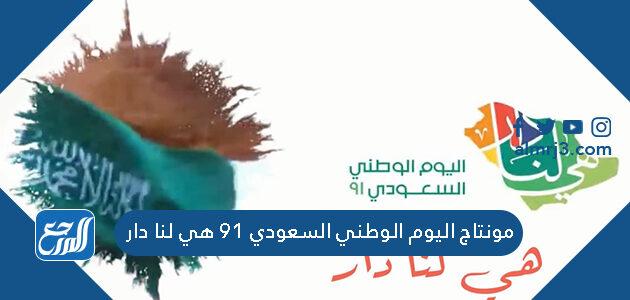 مونتاج اليوم الوطني السعودي 91 هي لنا دار