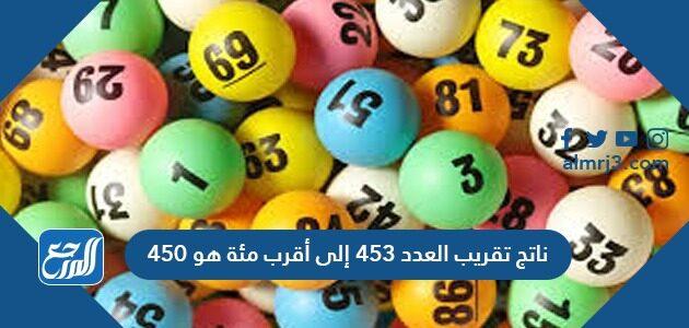 ناتج تقريب العدد ٤٥٣ إلى أقرب مئة هو ٤٥٠
