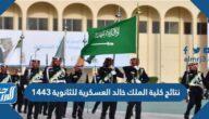 نتائج كلية الملك خالد العسكرية للثانوية 1443