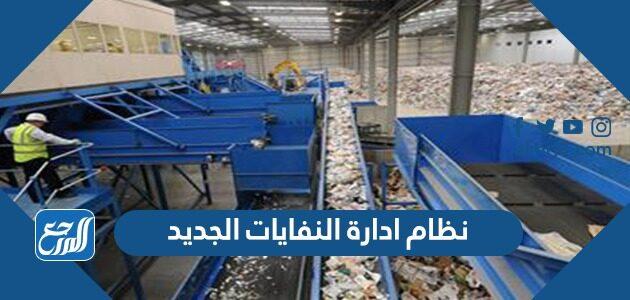تفاصيل نظام ادارة النفايات الجديد في السعودية 1443