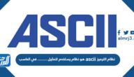 نظام الترميز ascii هو نظام يستخدم لتمثيل ……… في الحاسب