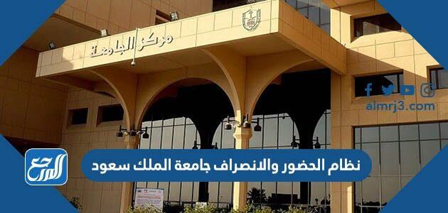 نظام الحضور والانصراف جامعة الملك سعود
