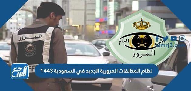 نظام المخالفات المرورية الجديد في السعودية 1443