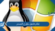 نظام تشغيل مفتوح المصدر من 6 حروف