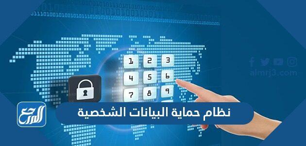 نظام حماية البيانات الشخصية