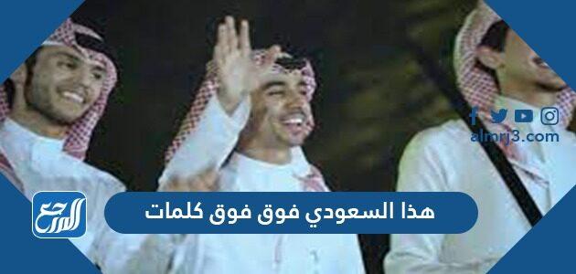 هذا السعودي فوق فوق كلمات