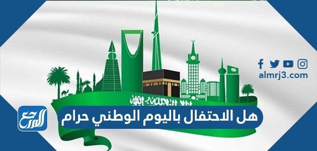 هل الاحتفال باليوم الوطني حرام