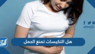 هل التكيسات تمنع الحمل وما أسبابها وأعراضها وطرق علاجها
