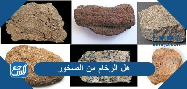 هل الرخام نوع من أنواع الصخور