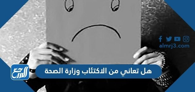 هل تعاني من الاكتئاب وزارة الصحة