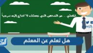 هل تعلم عن المعلم