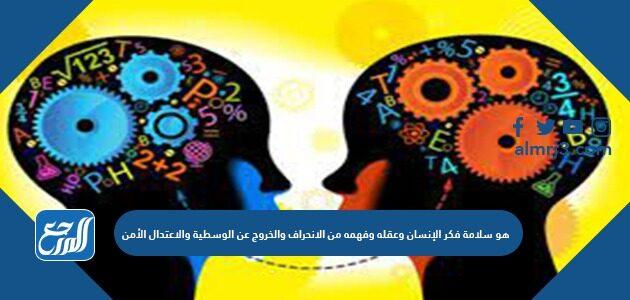 هو سلامة فكر الإنسان وعقله وفهمه من الانحراف والخروج عن الوسطية والاعتدال الأمن