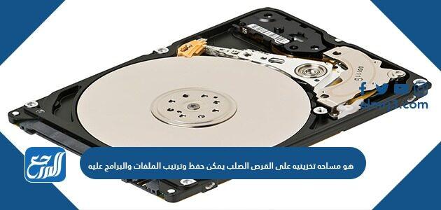 هو مساحه تخزينيه على القرص الصلب يمكن حفظ وترتيب الملفات والبرامج عليه