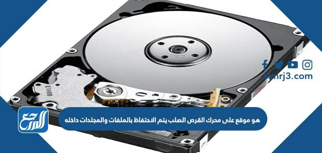 هو موقع على محرك القرص الصلب يتم الاحتفاظ بالملفات والمجلدات داخله