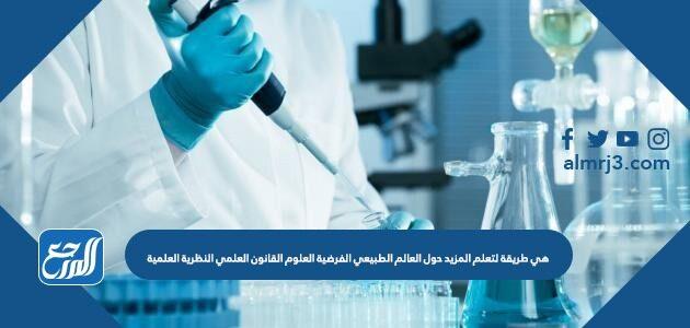 هي طريقة لتعلم المزيد حول العالم الطبيعي الفرضية العلوم القانون العلمي النظرية العلمية