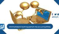 وثيقة إلكترونية تمنح من قبل هيئات عالمية لتوثيق جهة ما كالبنوك أو المواقع التجارية المختلفة