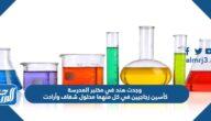 وجدت هند في مختبر المدرسة كأسين زجاجيين في كل منهما محلول شفاف وأرادت
