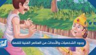 وجود الشخصيات والأحداث من العناصر الفنية للقصة.
