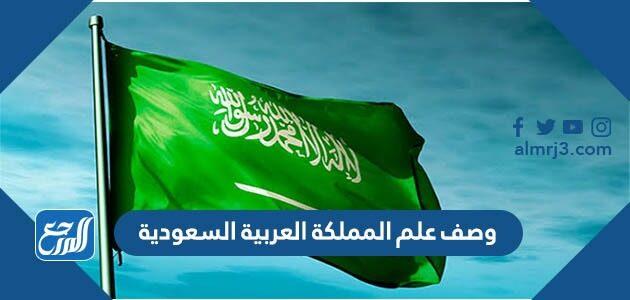 وصف علم المملكة العربية السعودية
