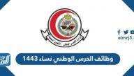 وظائف الحرس الوطني نساء 1443