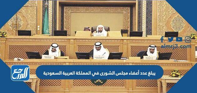 يبلغ عدد أعضاء مجلس الشورى في المملكة العربية السعودية