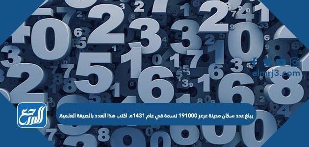 يبلغ عدد سكان مدينة عرعر 191000 نسمة في عام 1431ه. اكتب هذا العدد بالصيغة العلمية