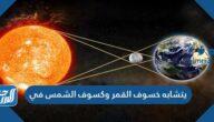 يتشابه خسوف القمر وكسوف الشمس في