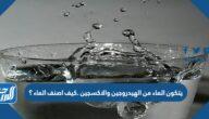 يتكون الماء من الهيدروجين والاكسجين .كيف اصنف الماء ؟