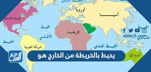 يحيط بالخريطة من الخارج هو