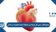 يدفع القلب في كل ضربة من ضرباته كمية متغيرة من الدم