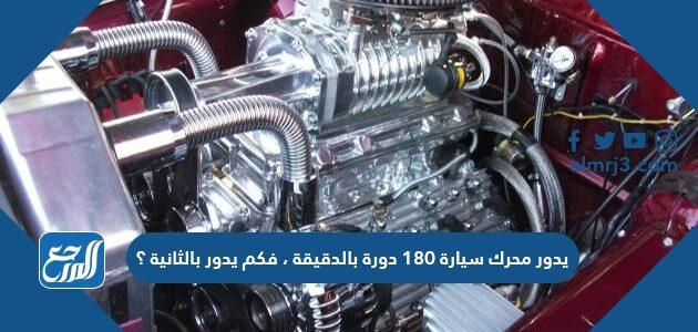 يدور محرك سيارة ١٨٠ دورة بالدقيقة ، فكم يدور بالثانية ؟