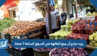 يريد مزارع أن يبيع الفاكهة في السوق الساعة ٧ صباحا