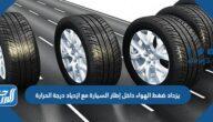 يزداد ضغط الهواء داخل إطار السيارة مع ازدياد درجة الحرارة حدد المتغير المستقل في العلاقة السابقة