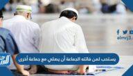 يستحب لمن فاتته الجماعة أن يصلي مع جماعة أخرى