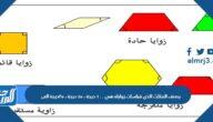 يصنف المثلث الذي قياسات زواياه هي ١٠٠ درجة ، ٤٥ درجة ، ٣٥درجة الى،