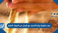 يعد مخلوط برادة الحديد مع الرمل من المواد النقية.