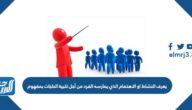 يعرف النشاط او الاهتمام الذي يمارسه الفرد من أجل تلبية الحاجات بمفهوم