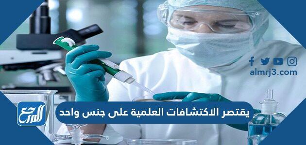 يقتصر الاكتشافات العلمية على جنس واحد