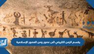 يقسم الزمن التاريخي الى عصور ومن العصور الإسلامية