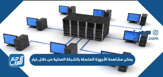 يمكن مشاهدة الأجهزة المتصلة بالشبكة المحلية من خلال خيار